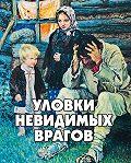Алексей Фомин - Уловки невидимых врагов
