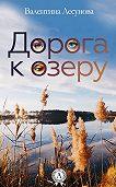 Валентина Лесунова -Дорога к озеру