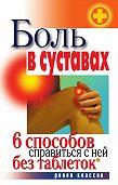 Светлана Валерьевна Дубровская -Боль в суставах. 6способов справиться с ней без таблеток