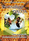 Геннадий Глазов -Пчелиная охота. Ловля вольных роёв по системе инженера Г.В. Глазова