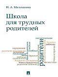 Инна Мальханова - Школа для трудных родителей. Монография