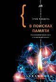 Эрик Кандель -В поисках памяти: Возникновение новой науки о человеческой психике