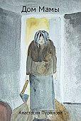 Анастасия Пуринова -Дом Мамы