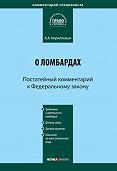 А. А. Кирилловых - Комментарий к Федеральному закону «О ломбардах» (постатейный)