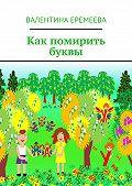 Валентина Еремеева - Как помирить буквы