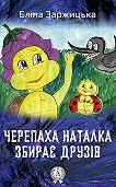 Еліна Заржицька -Черепаха Наталка збирає друзів