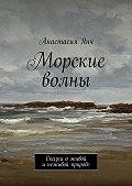 Анастасия Янч - Морские волны. Сказки оживой инеживой природе