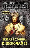 Валерий Шамбаров -«Пятая колонна» иНиколай II