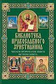 Павел Михалицын -Читаем Пророческие книги Ветхого Завета