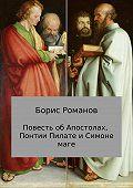 Борис Романов -Повесть об Апостолах, Понтии Пилате и Симоне маге