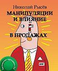 Николай Рысёв - Манипуляции и влияние в продажах