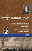 Артур Конан Дойл -Последнее дело Холмса