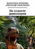 Валентина Еремеева -На планете динозавров