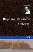 Варлам Шаламов - Берды Онже