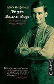 Бенгт Янгфельдт - Рауль Валленберг. Исчезнувший герой Второй мировой