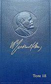 Владимир Ильич Ленин -Полное собрание сочинений. Том 18. Материализм и эмпириокритицизм