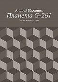 Андрей Юровник -Планета G-261. Эпилептический портал