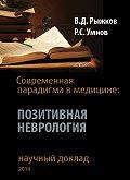 Валерий Рыжков -Современная парадигма в медицине. Позитивная неврология