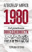 Александр Марков -1980: год рождения повседневности