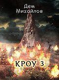 Дем Михайлов -КРОУ 3