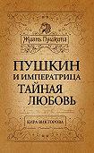 Кира Викторова -Пушкин и императрица. Тайная любовь