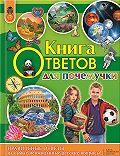 Андрей Климов -Книга ответов для почемучки