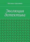 Михаил Араловец -Эволюция детектива