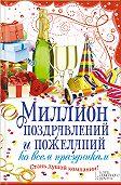 Елена Кара -Миллион поздравлений и пожеланий ко всем праздникам