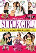 Ирина Мазаева -Super Girl! Энциклопедия для современных девчонок