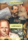 Эдвард Радзинский -Александр II. Жизнь и смерть
