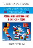 М. Л. Энтин -Россия и Европейский Союз в 2011–2014 годах. В поисках партнёрских отношений V. Том 1