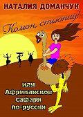 Наталия Доманчук -Комон, стьюпид! Или Африканское сафари по-русски