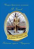 Валерий Кононов -Памятник Андрею Платонову