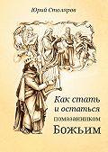 Юрий Владимирович Столяров -Как стать и остаться помазанником Божьим