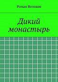 Роман Воликов -Дикий монастырь
