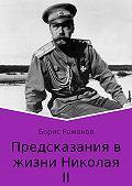 Борис Романов -Предсказания в жизни Николая II. Части 1 и 2
