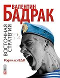 Валентин Бадрак -Родом из ВДВ