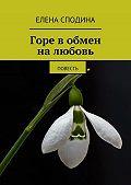 Елена Сподина -Горе в обмен на любовь