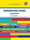 А. Зильберштейн -Таможенное право. Шпаргалка. 2-е издание. Учебное пособие