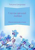 Татьяна Смирнова -Глоток вечной любви