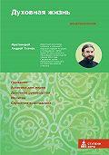Владимир Лучанинов -Детям о Православии. О литургии