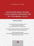 Олег Баев, Максим Баев - Злоупотребление правом в досудебном производстве по уголовным делам. Монография