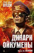 Генри Лайон Олди - Вожак
