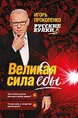 Игорь Станиславович Прокопенко -Русские булки. Великая сила еды