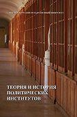 Коллектив авторов -Теория и история политических институтов