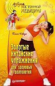 Бинь Чжун -Золотые китайские упражнения для здоровья и долголетия