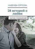 Надежда Сергеева -28 историй о любви. Сборник стихотворений