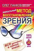 Олег Панков -Уникальный метод восстановления зрения. Вся методика в одной книге