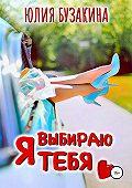 Юлия Бузакина -Я выбираю тебя