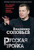 Владимир Рудольфович Соловьев -Русская тройка (сборник)